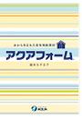 アクアフォーム<br /> 総合カタログ<br />