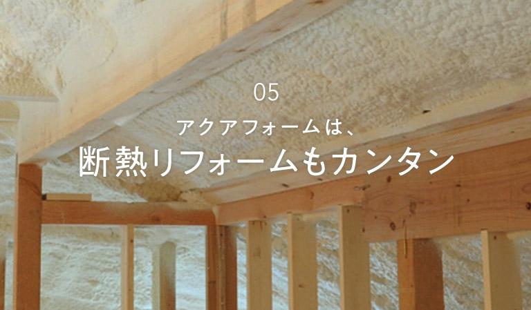 現場発泡断熱材No.1 アクアフォーム|省エネ住宅を実現|日本アクア