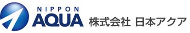 株式会社日本アクア